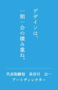 デザインは毎回が新しいチャレンジの連続です。丁寧に、誠実に。代表取締役アートディレクター 長谷川 公一